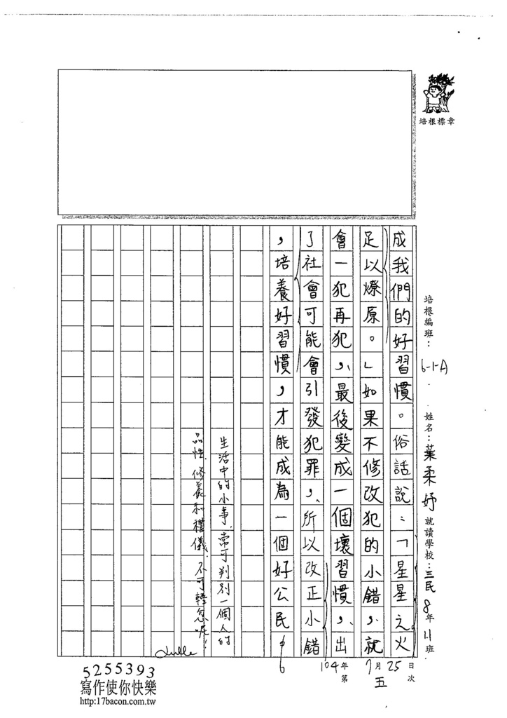 104WA105葉柔妤 (3)