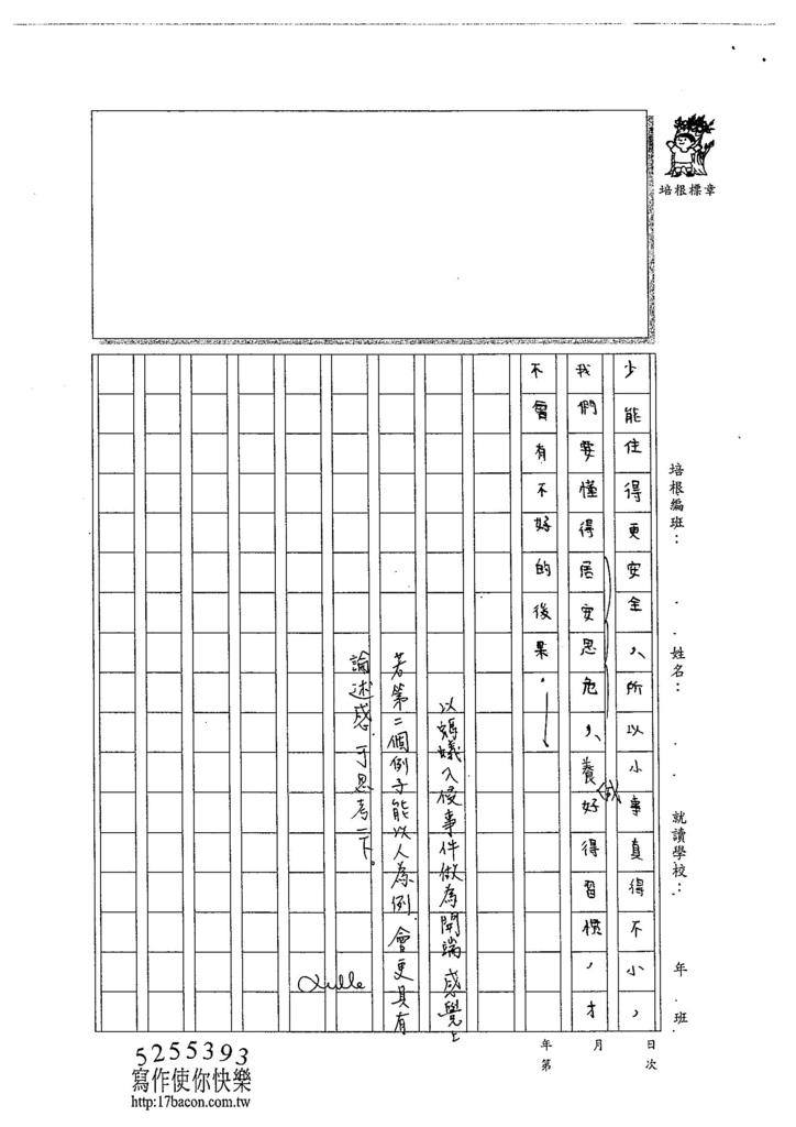 104WA105劉君彥 (3)