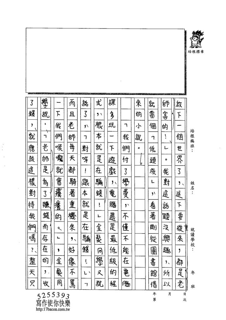 104WA107吳懷寧 (2)