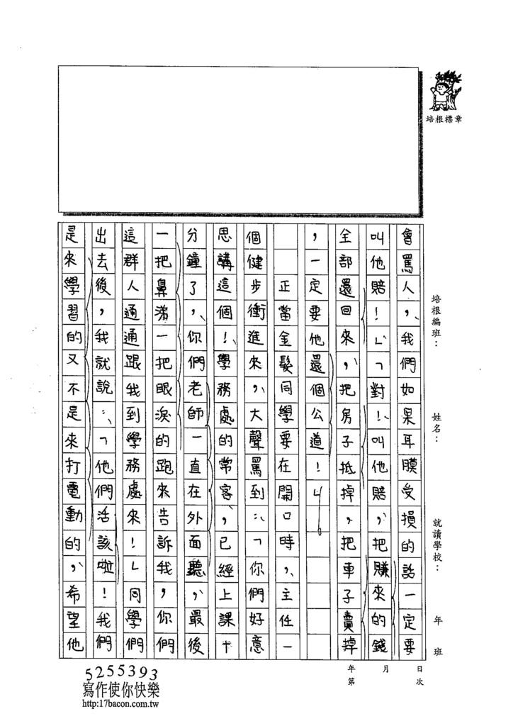 104WA107吳懷寧 (3)