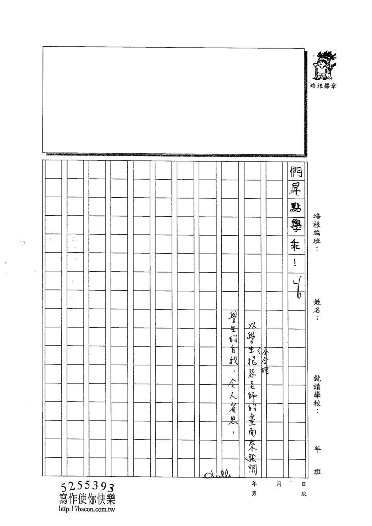104WA107吳懷寧 (4)