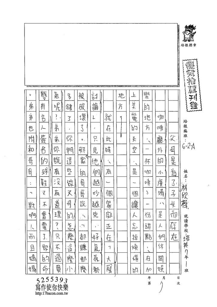 104W6107林欣樺 (1)