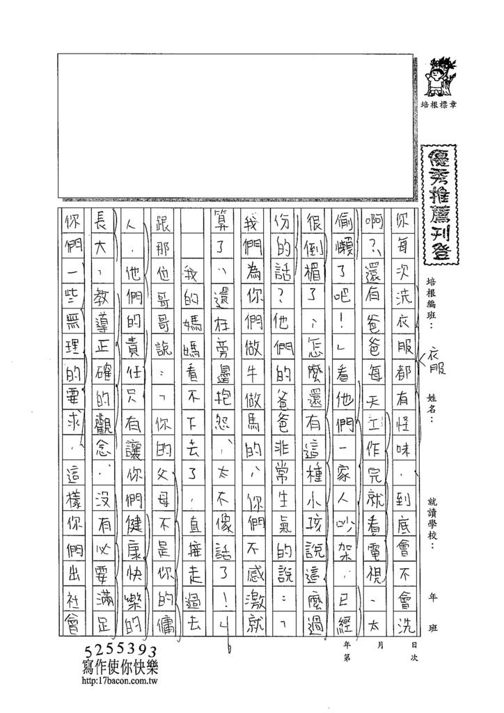 104W6107林欣樺 (2)
