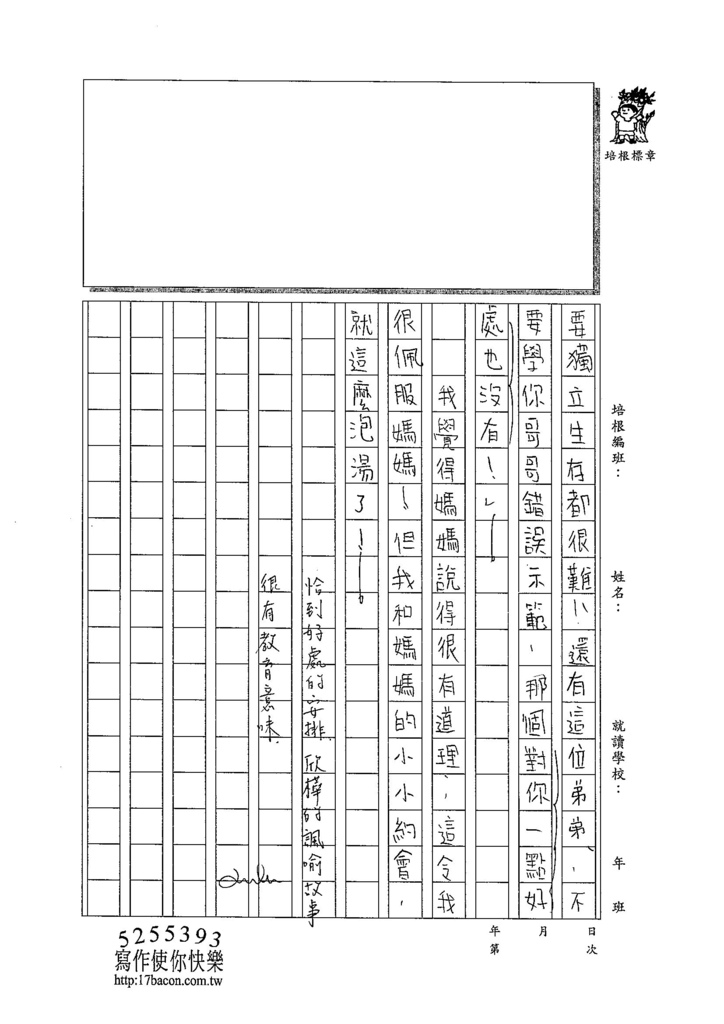 104W6107林欣樺 (3)
