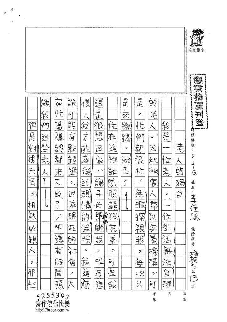 104WG106李佳瑀 (1)