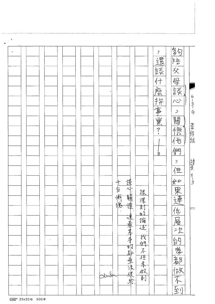 104WG106李佳瑀 (3)