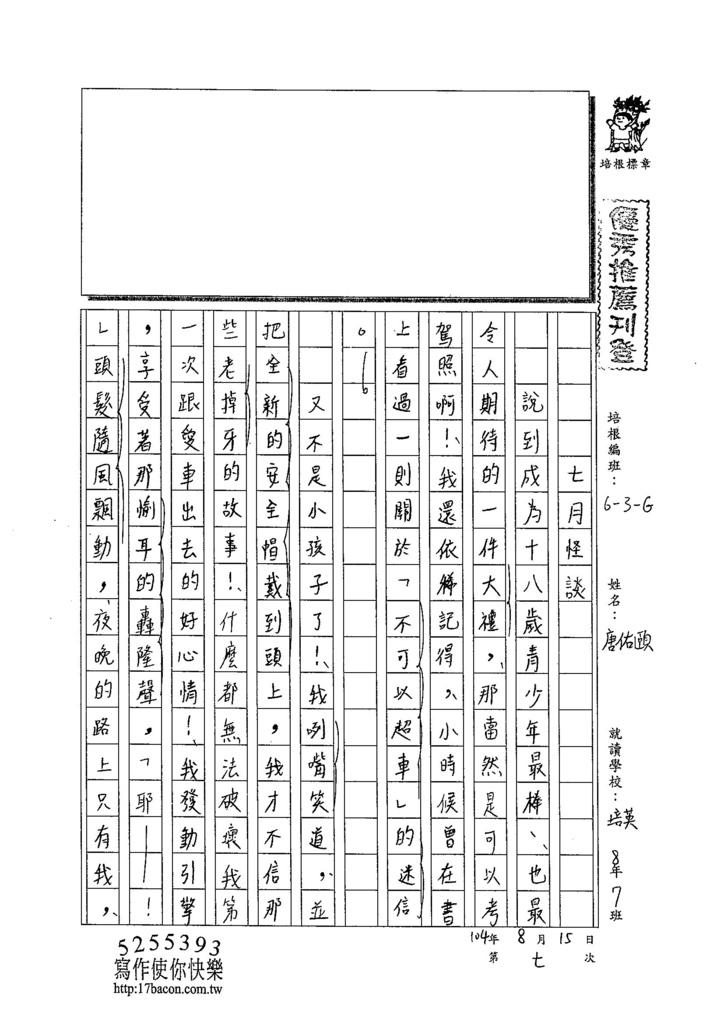 104WG107唐佑頤 (1)
