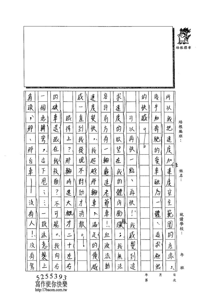 104WG107唐佑頤 (2)