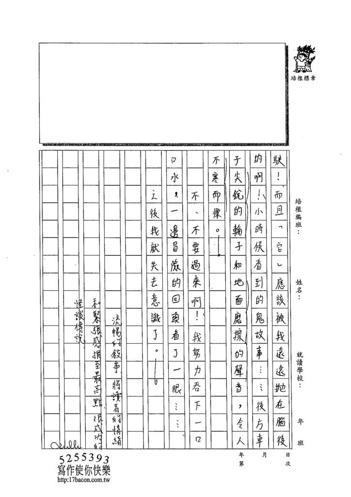 104WG107唐佑頤 (3)