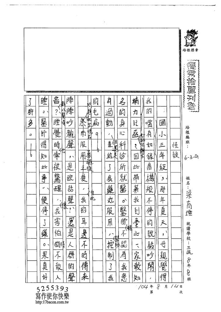 104WG107梁育瑄 (1)