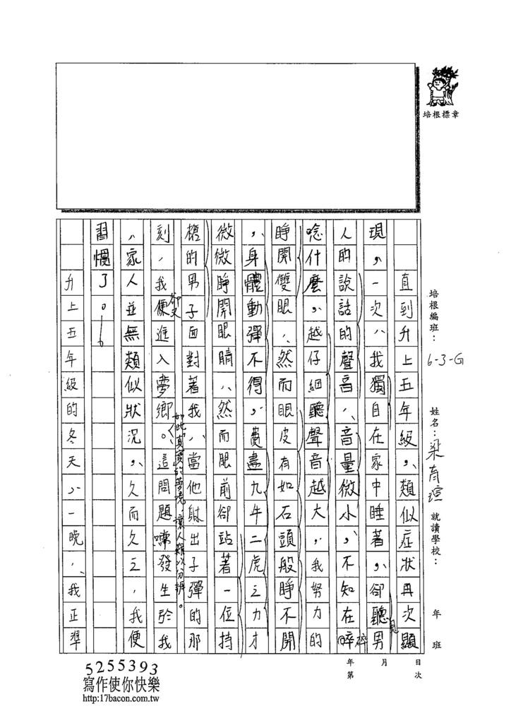 104WG107梁育瑄 (2)