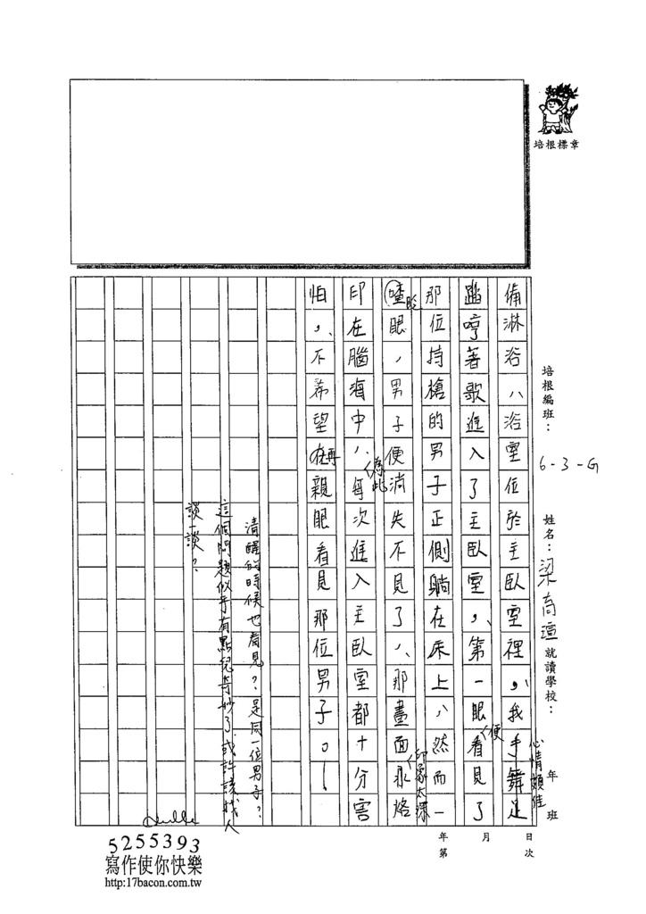 104WG107梁育瑄 (3)