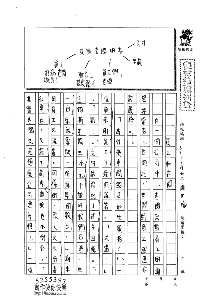 104WG107陳立曦 (1)
