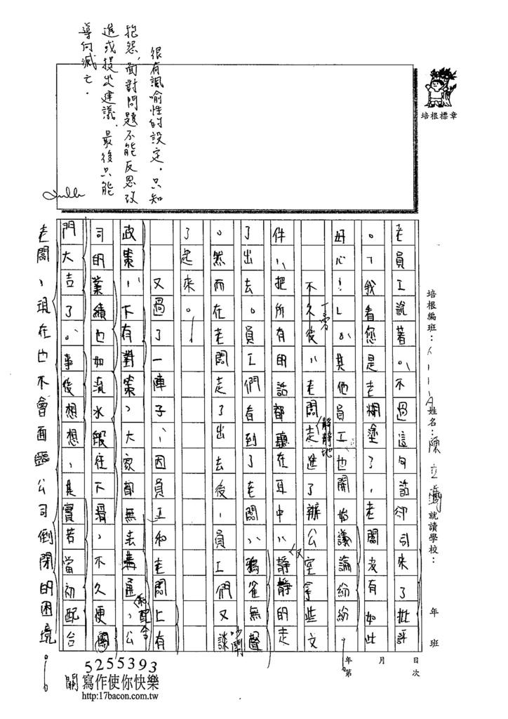 104WG107陳立曦 (2)