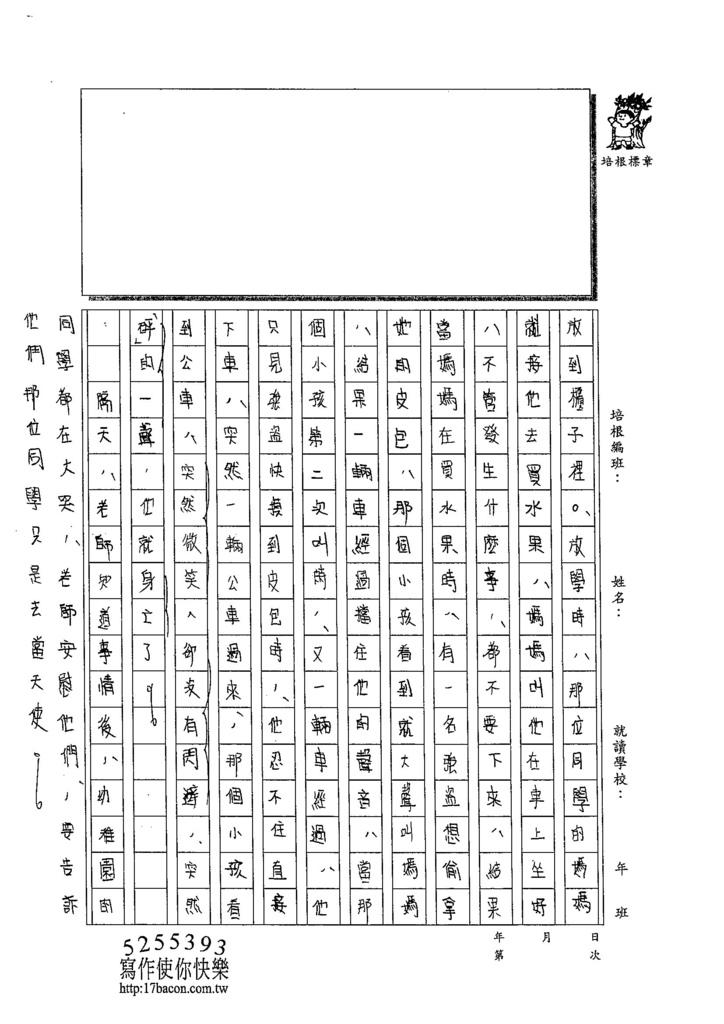 104WG107蔡駿榆 (2)
