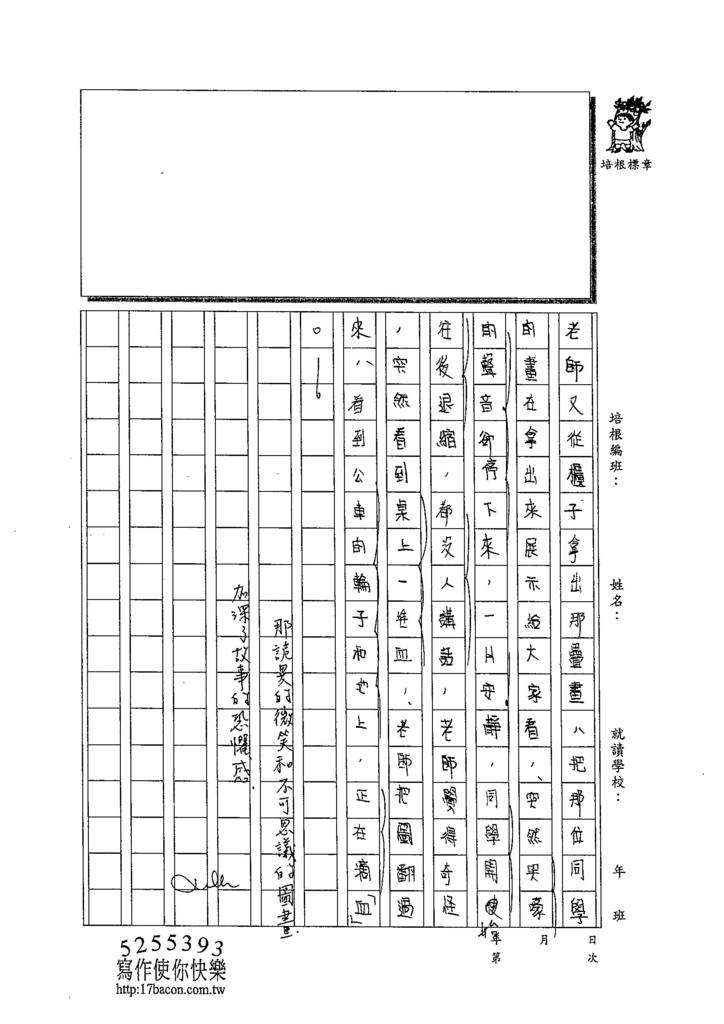 104WG107蔡駿榆 (3)
