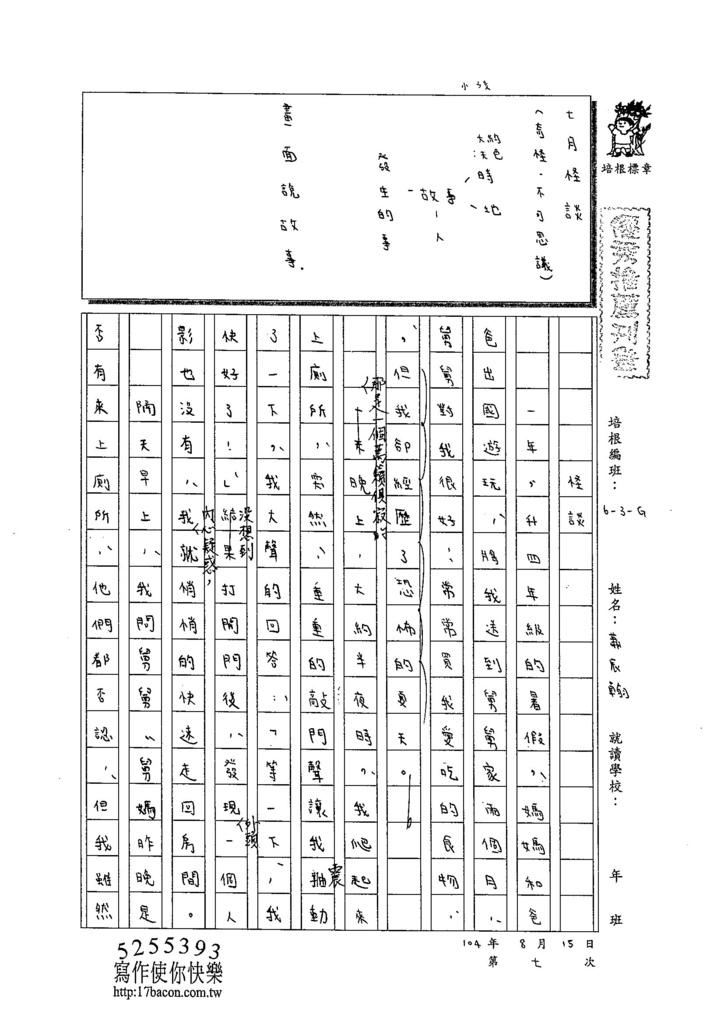 104WG107蕭辰翰 (1)