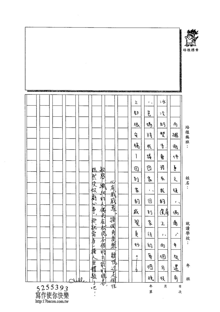 104WG107蕭辰翰 (3)