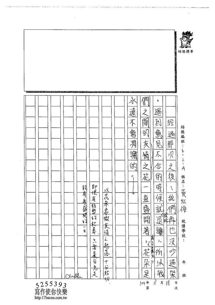 104L13黃虹禎 (2)
