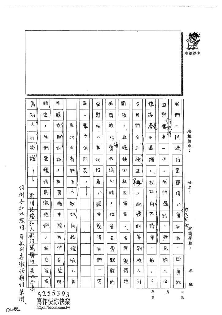 104L13劉君彥 (2)