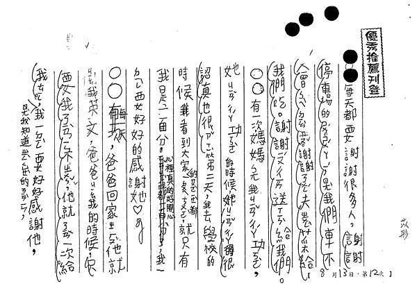 104TBW12鄭苡彤 (1)