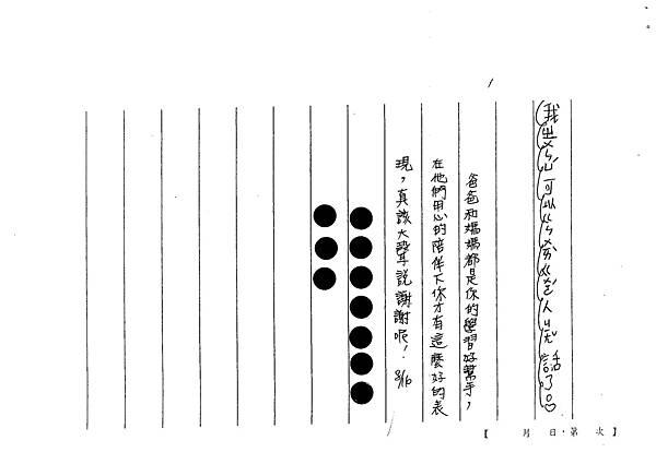 104TBW12鄭苡彤 (2)