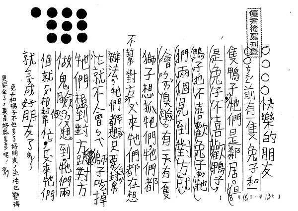 104TBW13楊芸禎 (2)