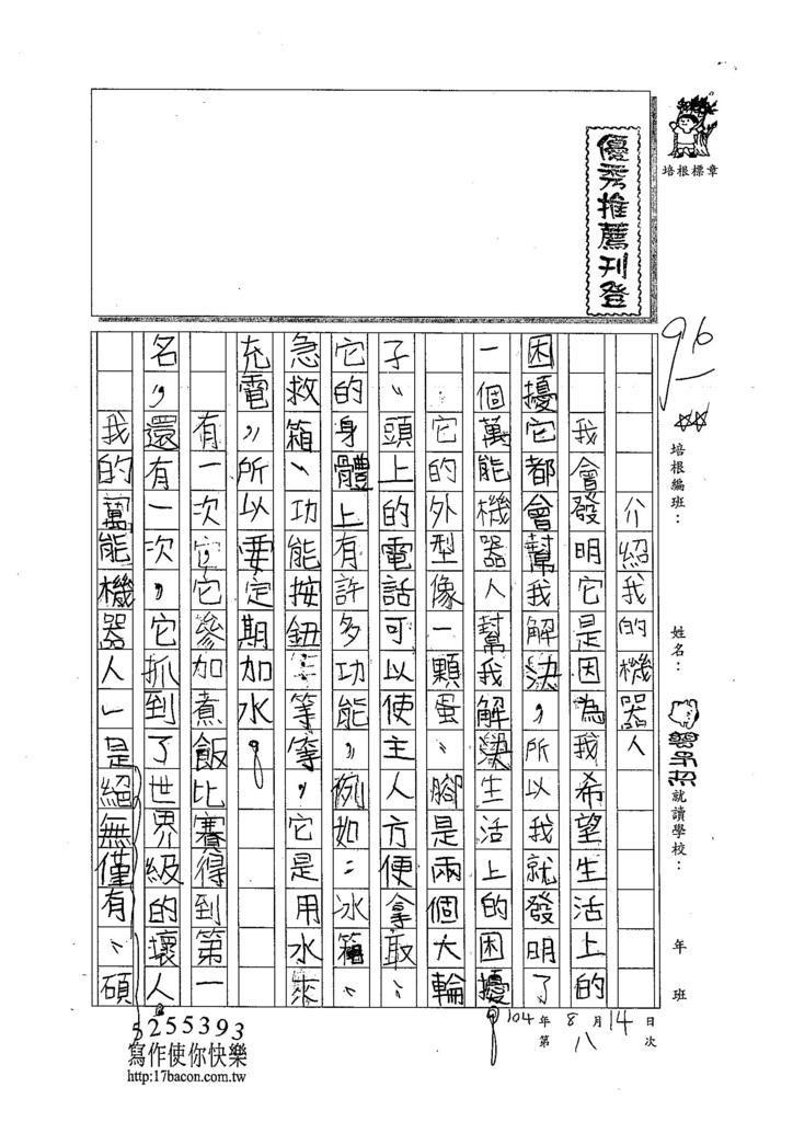 104TMW208鄒昕彤 (1)