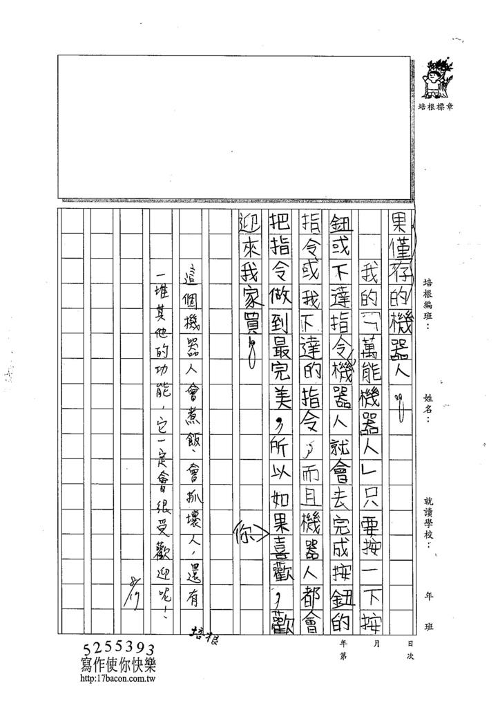 104TMW208鄒昕彤 (2)