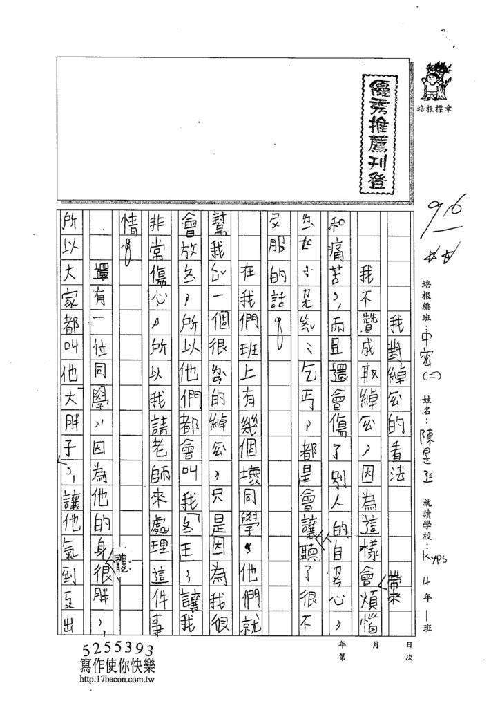 104TMW209陳昱廷 (1)