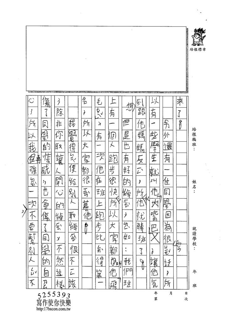 104TMW209陳昱廷 (2)