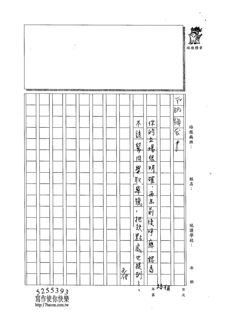 104TMW209陳昱廷 (3)