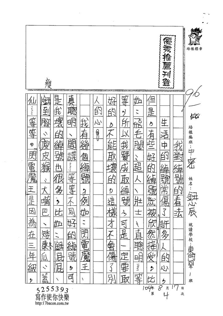 104TMW209鈕心辰 (1)