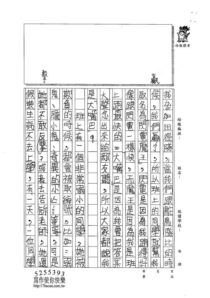 104TMW209鈕心辰 (2)