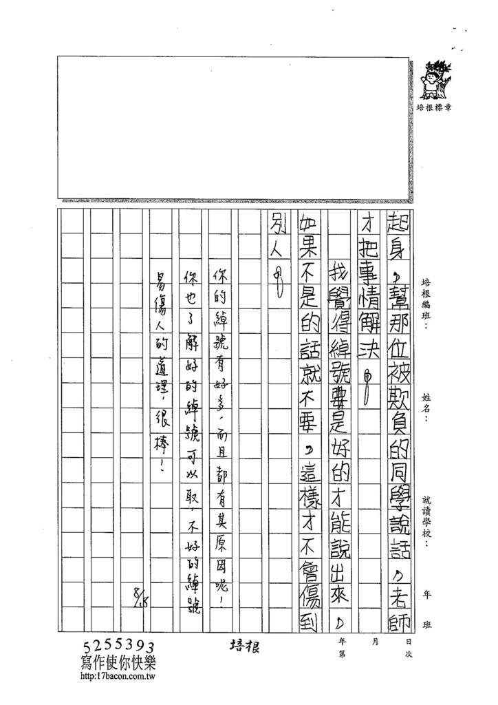 104TMW209鈕心辰 (3)