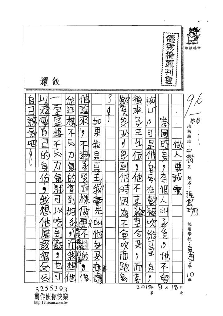 104TMW210張宸瑜 (1)
