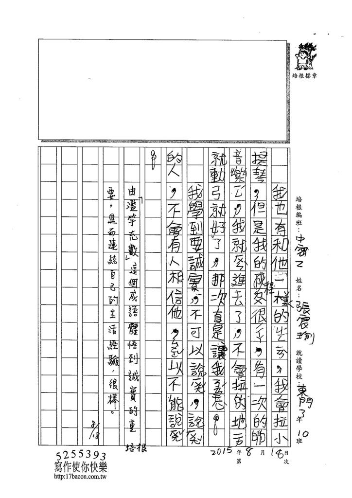 104TMW210張宸瑜 (2)