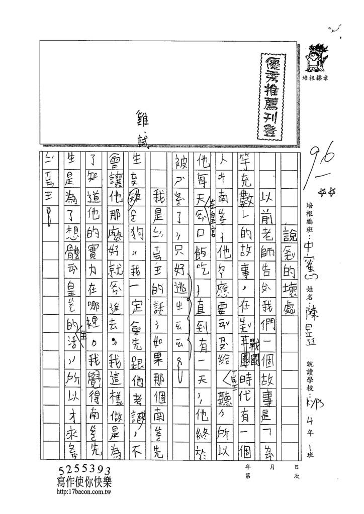 104TMW210陳昱廷 (1)