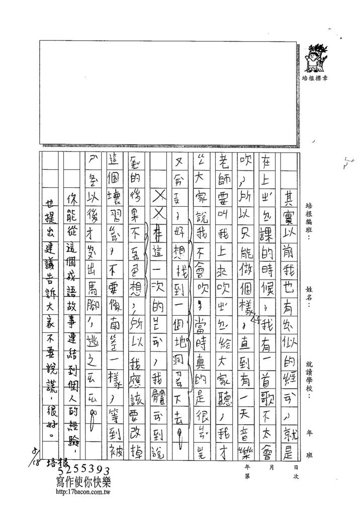 104TMW210陳昱廷 (2)
