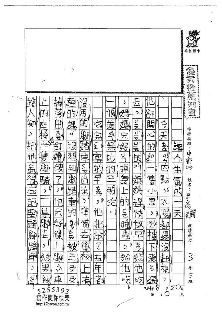 104TMW211李彥嫺 (1)