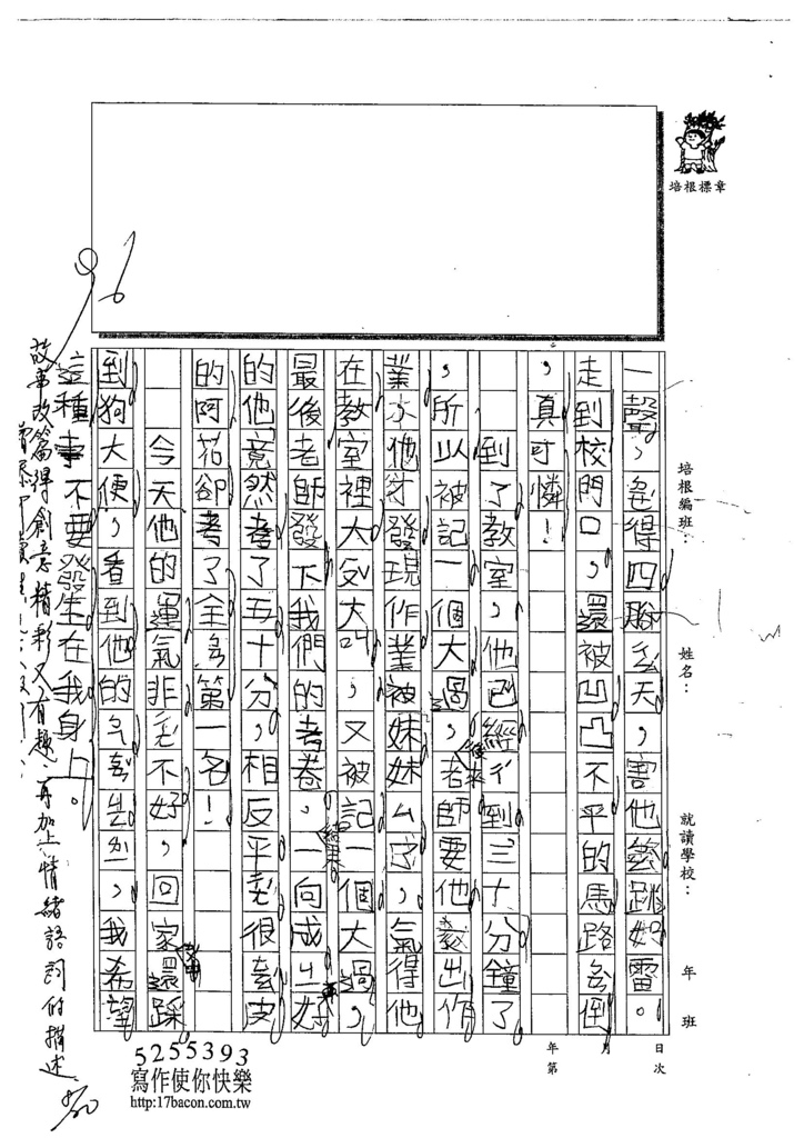 104TMW211李彥嫺 (2)