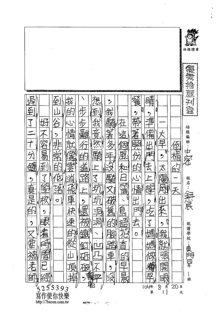 104TMW211鈕心辰 (1)
