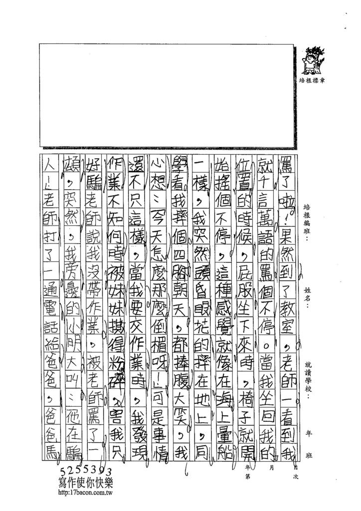 104TMW211鈕心辰 (2)