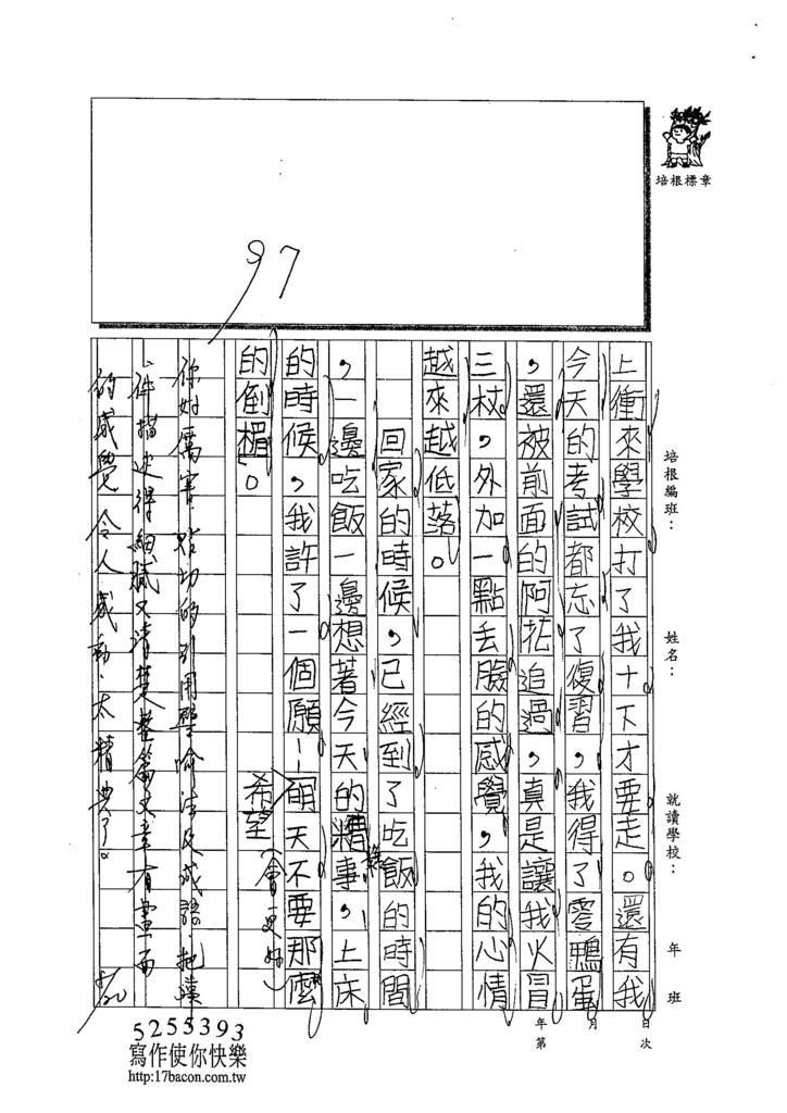 104TMW211鈕心辰 (3)