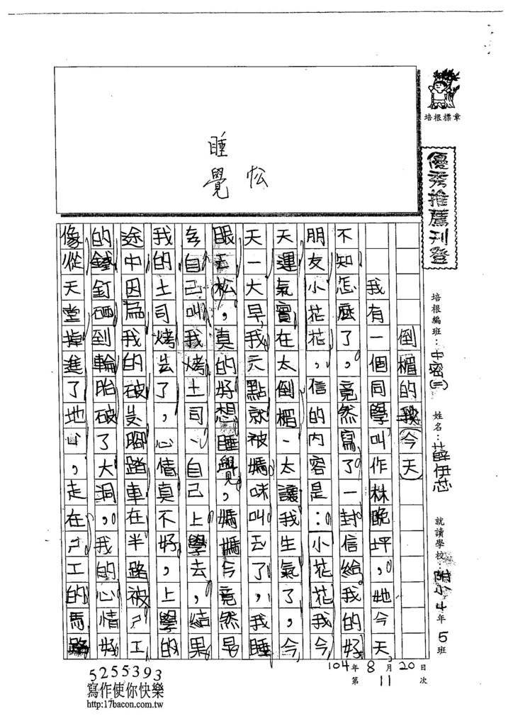 104TMW211薛伊芯 (1)