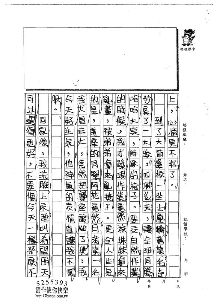104TMW211薛伊芯 (2)