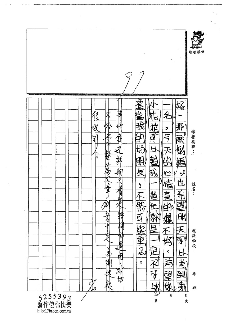 104TMW211薛伊芯 (3)