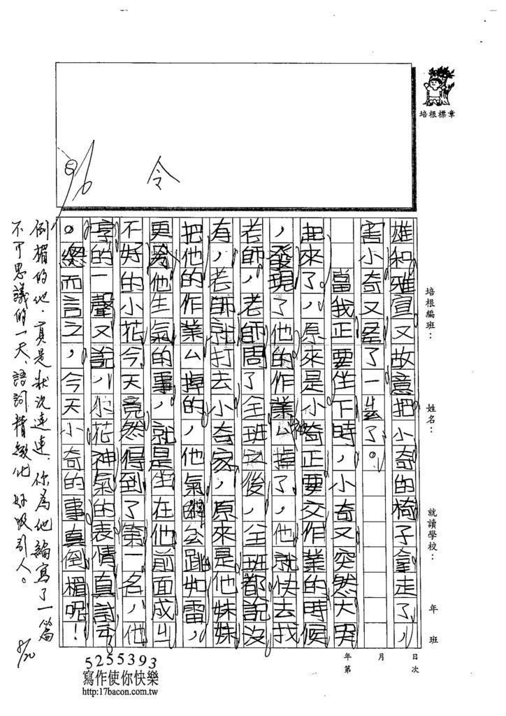 104TMW211羅禎 (2)