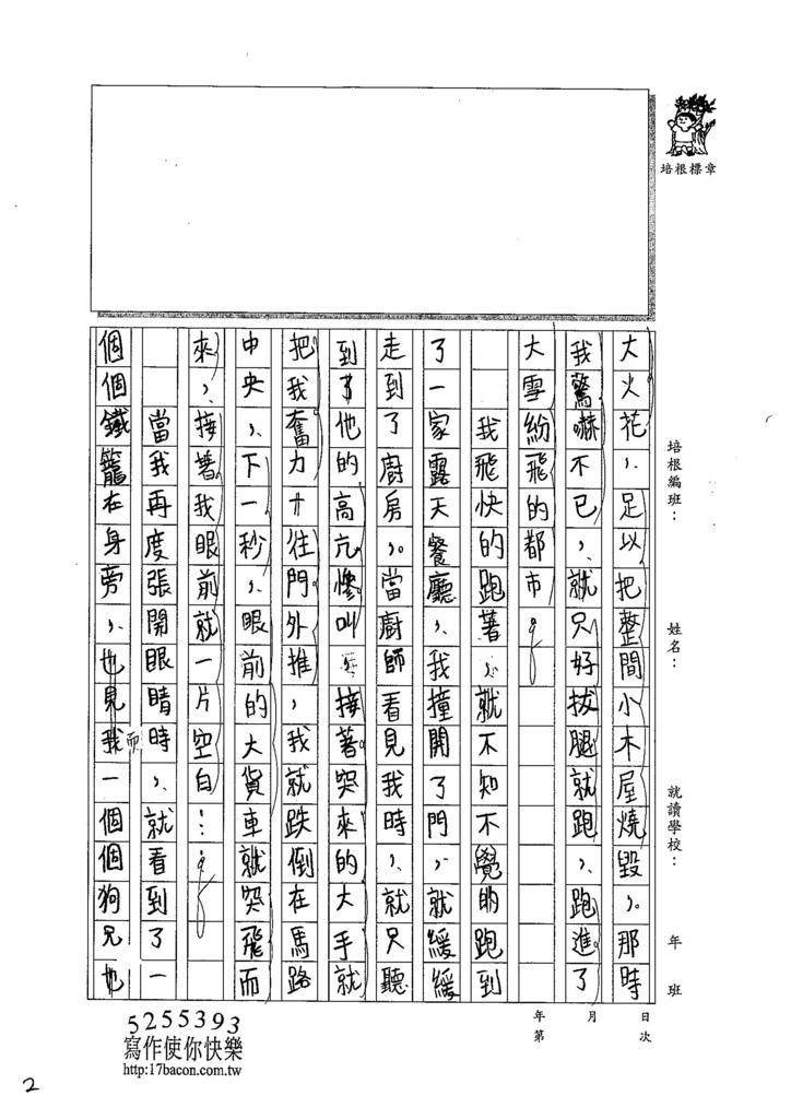 104TSW210王詣翔 (2)