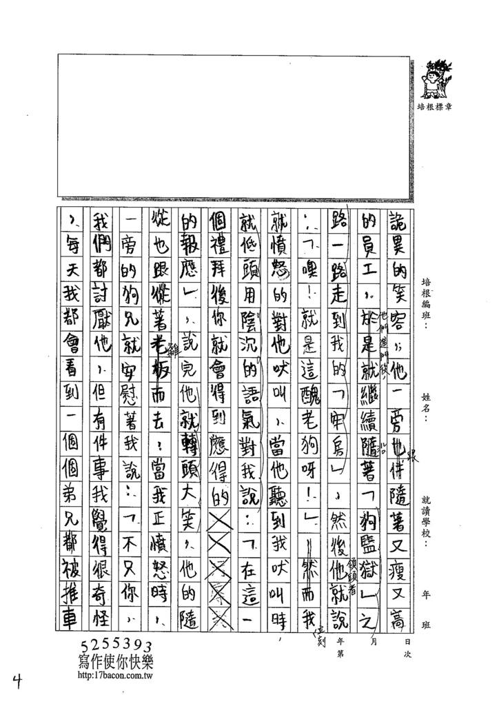 104TSW210王詣翔 (3)